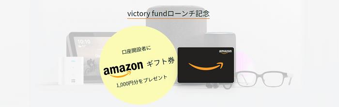 victory fund Amazonギフト券キャンペーン(2021年4月)