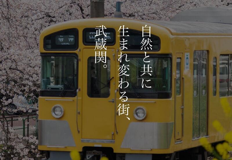 WARASHIBE「練馬区 武蔵関Ⅰ」