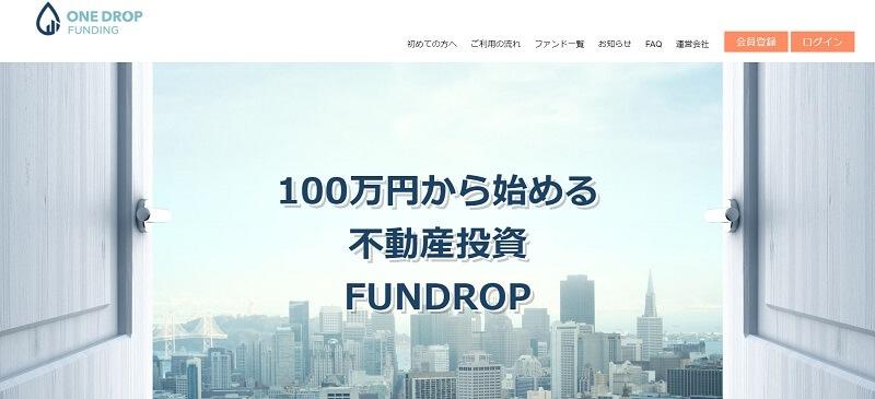 FUNDROP(ファンドロップ)