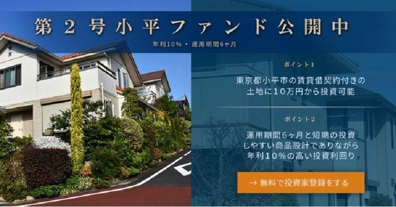 victory fund「小平市用地収益化プロジェク(No.1)」